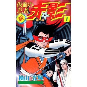 新・仮面の忍者赤影 (1) 電子書籍版 / 横山 光輝|ebookjapan