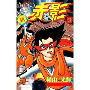 新・仮面の忍者赤影 (3) 電子書籍版 / 横山 光輝|ebookjapan