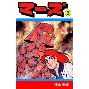 マーズ (2) 電子書籍版 / 横山 光輝|ebookjapan