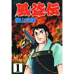 風盗伝 (1) 電子書籍版 / 横山 光輝|ebookjapan