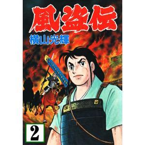 風盗伝 (2) 電子書籍版 / 横山 光輝|ebookjapan