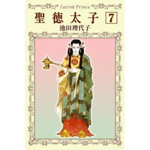 聖徳太子 (7) 暁闇の篝火燃ゆ 電子書籍版 / 池田理代子|ebookjapan