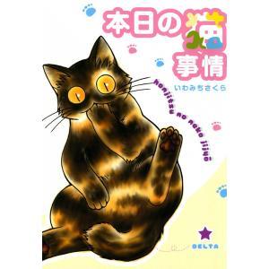 本日の猫事情 電子書籍版 / いわみち さくら|ebookjapan