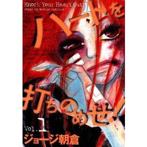 ハートを打ちのめせ! Vol.1 電子書籍版 / ジョージ朝倉|ebookjapan