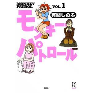 モンキー・パトロール (1) 電子書籍版 / 有間しのぶ|ebookjapan