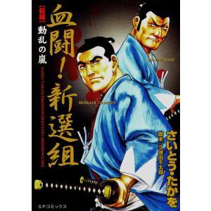 血闘!新選組 前編 電子書籍版 / さいとう・たかを 脚本:久保田千太郎|ebookjapan
