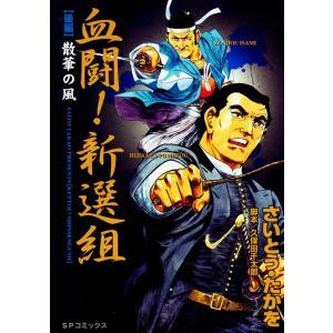 血闘!新選組 後編 電子書籍版 / さいとう・たかを 脚本:久保田千太郎|ebookjapan