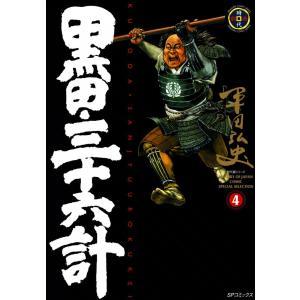 黒田・三十六計 (4) 電子書籍版 / 平田弘史|ebookjapan