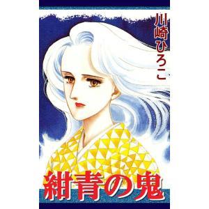 【初回50%OFFクーポン】紺青の鬼 電子書籍版 / 川崎ひろこ