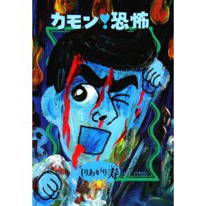 カモン!恐怖 電子書籍版 / しりあがり寿 ebookjapan
