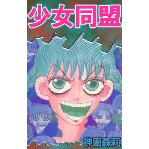 少女同盟 電子書籍版 / 神田森莉|ebookjapan