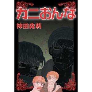 【初回50%OFFクーポン】カニおんな 電子書籍版 / 神田森莉