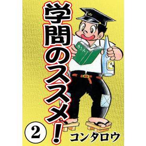 学問のススメ! (2) 電子書籍版 / コンタロウ|ebookjapan