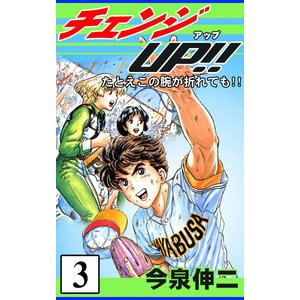 チェンジUP!! (3) 電子書籍版 / 今泉伸二|ebookjapan