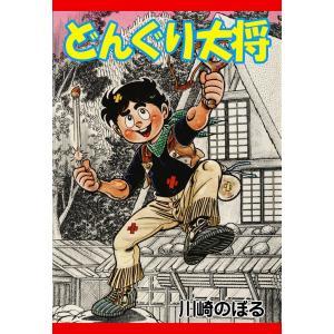 どんぐり大将 電子書籍版 / 川崎のぼる|ebookjapan