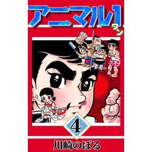 アニマル1 (4) 電子書籍版 / 川崎のぼる|ebookjapan