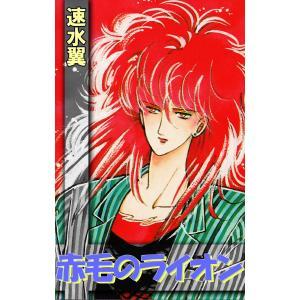 赤毛のライオン 電子書籍版 / 速水翼|ebookjapan