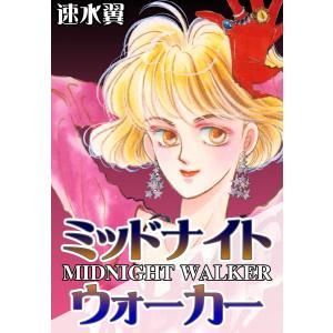 ミッドナイトウォーカー 電子書籍版 / 速水翼|ebookjapan