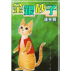金銀砂子 電子書籍版 / 速水翼|ebookjapan