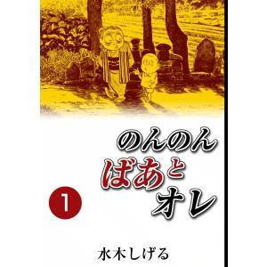 のんのんばあとオレ (1) 電子書籍版 / 水木しげる|ebookjapan