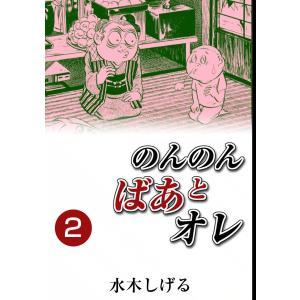 のんのんばあとオレ (2) 電子書籍版 / 水木しげる|ebookjapan
