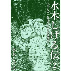 水木しげる伝 ボクの一生はゲゲゲの楽園だ (2) 電子書籍版 / 水木しげる|ebookjapan