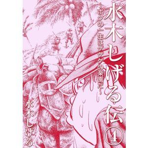 水木しげる伝 ボクの一生はゲゲゲの楽園だ (4) 電子書籍版 / 水木しげる|ebookjapan