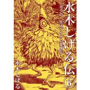 水木しげる伝 ボクの一生はゲゲゲの楽園だ (6) 電子書籍版 / 水木しげる|ebookjapan
