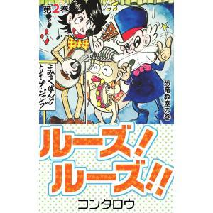 ルーズ!ルーズ!! (2) 電子書籍版 / コンタロウ|ebookjapan