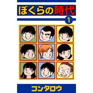 ぼくらの時代 (1) 電子書籍版 / コンタロウ|ebookjapan