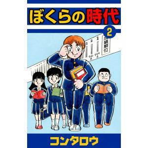 ぼくらの時代 (2) 電子書籍版 / コンタロウ|ebookjapan