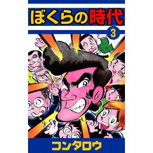 ぼくらの時代 (3) 電子書籍版 / コンタロウ|ebookjapan