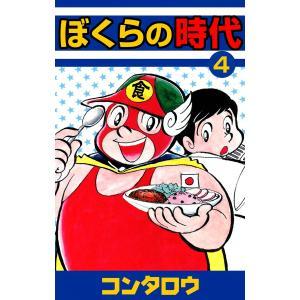 ぼくらの時代 (4) 電子書籍版 / コンタロウ|ebookjapan