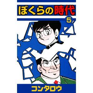 ぼくらの時代 (5) 電子書籍版 / コンタロウ|ebookjapan