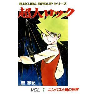 【初回50%OFFクーポン】超人ロック (1) 電子書籍版 / 聖 悠紀 ebookjapan