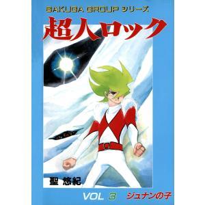 【初回50%OFFクーポン】超人ロック (3) 電子書籍版 / 聖 悠紀 ebookjapan