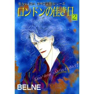 ロンドンの佳き日 (2) 電子書籍版 / BELNE|ebookjapan