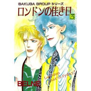 ロンドンの佳き日 (3) 電子書籍版 / BELNE|ebookjapan