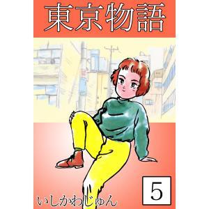 東京物語 (5) 電子書籍版 / いしかわじゅん|ebookjapan