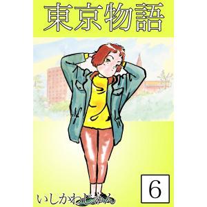 東京物語 (6) 電子書籍版 / いしかわじゅん|ebookjapan