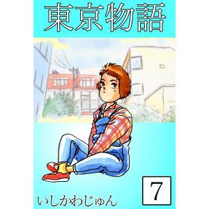 東京物語 (7) 電子書籍版 / いしかわじゅん|ebookjapan