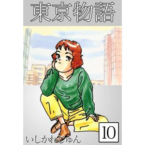 東京物語 (10) 電子書籍版 / いしかわじゅん|ebookjapan