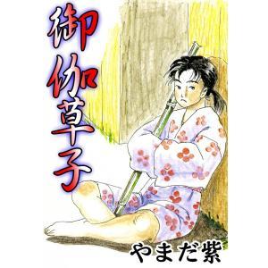 御伽草子 電子書籍版 / やまだ 紫|ebookjapan