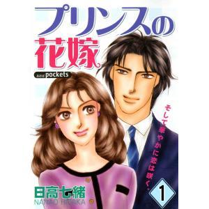 プリンスの花嫁 (1) 電子書籍版 / 日高七緒|ebookjapan