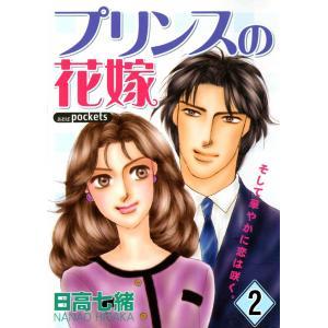 プリンスの花嫁 (2) 電子書籍版 / 日高七緒|ebookjapan