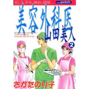 美容外科医 山田美人 (2) 電子書籍版 / さかたのり子|ebookjapan
