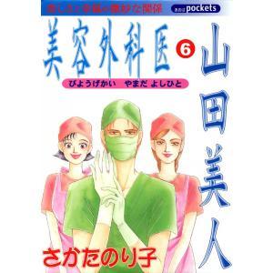 美容外科医 山田美人 (6) 電子書籍版 / さかたのり子|ebookjapan