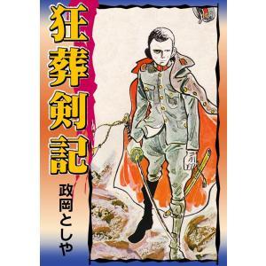 【初回50%OFFクーポン】狂葬剣記 電子書籍版 / 政岡としや