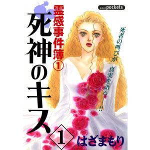 死神のキス (1) 電子書籍版 / はざまもり|ebookjapan