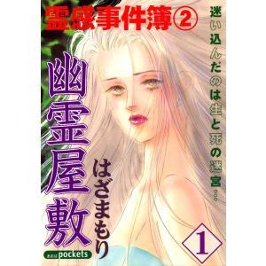 幽霊屋敷 (1) 電子書籍版 / はざまもり|ebookjapan